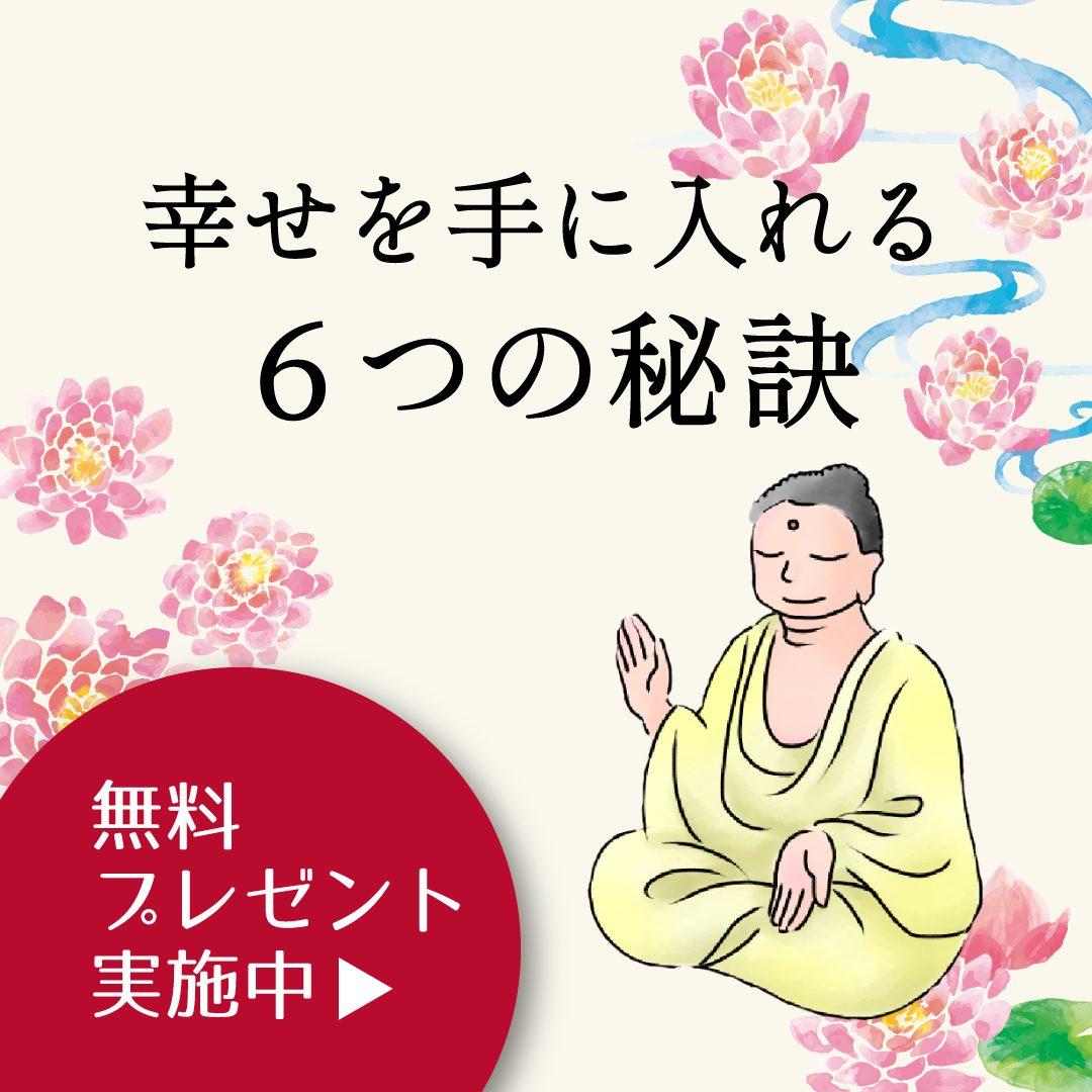 とどろき仏教コース
